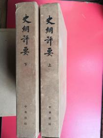 史纲评要(上下两函 全十册)