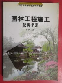 园林工程施工便携手册——市政工程施工便携系列手册
