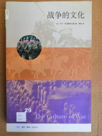 战争的文化