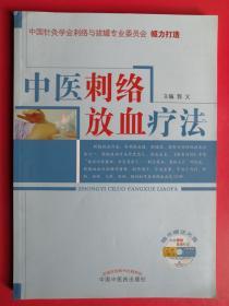 中医刺络放血疗法(有光盘)