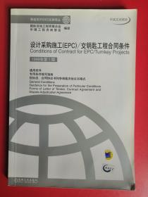 设计采购施工(EPC):交钥匙工程合同条件(中英文对照本)