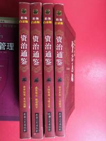 柏杨白话版《资治通鉴》第二辑 后汉兴亡 4本合售