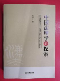 中国法理学的探索
