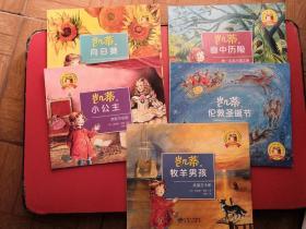 绘本:凯蒂的文化艺术之旅(第二辑) 凯蒂和向日葵、凯蒂和小公主、凯蒂和牧羊男孩、凯蒂和伦敦圣诞节、凯蒂的画中历险等5本合售