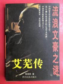 艾芜传:流浪文豪之谜(作者签名赠本)