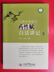 小郎中学医记:药性赋白话讲记3