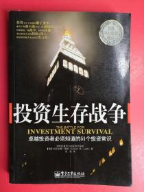 投资生存战争:卓越投资者必须知道的51个投资常识