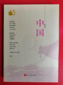 中国(2014,日文版)