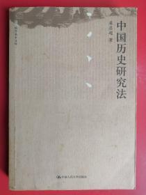 国学基本文库:中国历史研究法