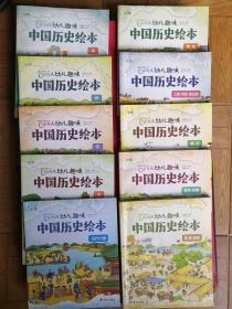 幼儿趣味中国历史绘本 10册全