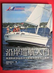 沿岸巡航入门:美国帆船协会沿岸巡航基础课程官方教材