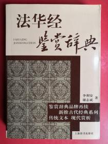 鉴赏辞典品牌再续新推古代经典系列:法华经鉴赏辞典