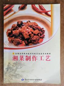 湘菜制作工艺
