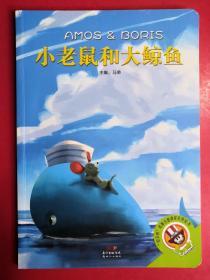 绘本:小老鼠和大鲸鱼