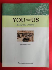 我们和你们:中国和巴基斯坦的故事(英)
