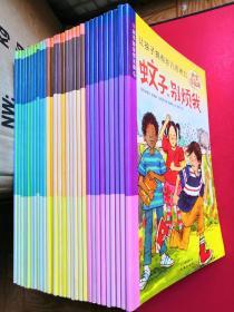 科学全知道:让孩子拥有非凡思考力(全30册,缺1册,29册合售)