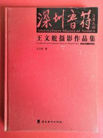 深圳音符 : 王文舵摄影(签名本)