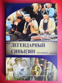 魅力新疆系列丛书:传奇新疆(俄)