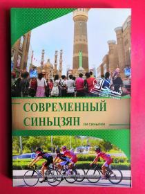 魅力新疆系列丛书:活力新疆(俄)