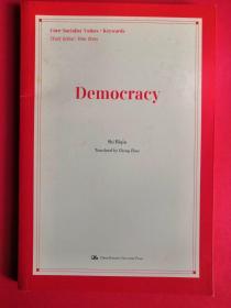 民主(英文版)