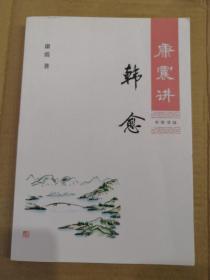 康震讲韩愈(作者签名本)