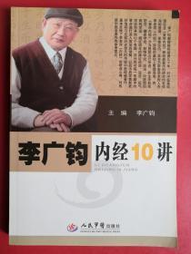 李广钧内经10讲