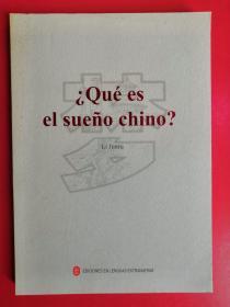 中国梦,什么梦(西班牙文版)