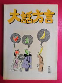 大话方言 易中天 三联书店