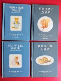 松鼠楞果子的故事、猫贝贝小姐的故事、两只坏老鼠的故事、汤姆·猫咪的故事4本合售
