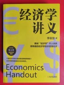 经济学讲义(著名经济学家张五常教授亲自作序推荐)