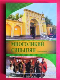 魅力新疆系列丛书:多元新疆(俄)
