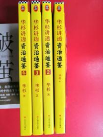华杉讲透《资治通鉴》1-4(古代皇帝们的枕边书,今天领导者的工具书!汉西汉灭亡启示录)