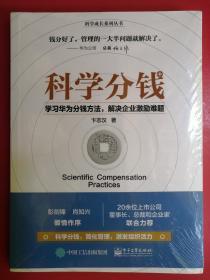 科学分钱:学习华为分钱方法,解决企业激励难题