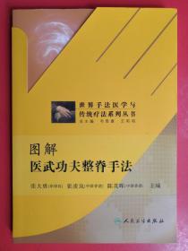 世界手法医学与传统疗法系列丛书·图解医武功夫整脊手法