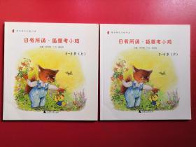 日有所诵 狐狸考小鸡 5-6岁 上下册