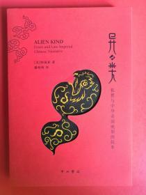 异类:狐狸与中华帝国晚期的叙事