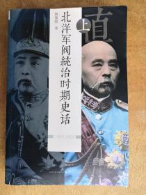 北洋军阀统治时期史话:上册