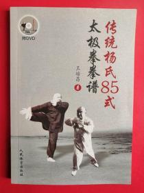 人民体育出版社 传统杨氏85式太极拳拳谱