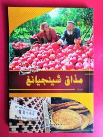 魅力新疆系列丛书:味道新疆(阿语版)