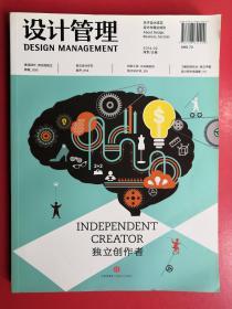 设计管理 2014.2 独立创作者