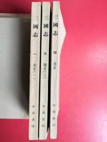 三国志  一、三、四(3册)
