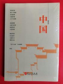 中国 2015