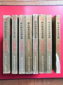 养生修真证道弘典8册合售(一、二、三、四、六、七、九、十一)