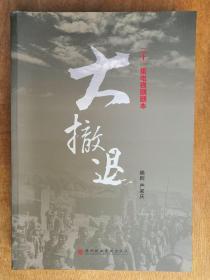 大撤退(二十一集电视剧剧本)