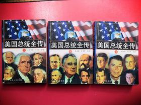 美国总统全传(上中下)
