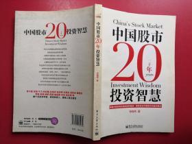 中国股市20年投资智慧
