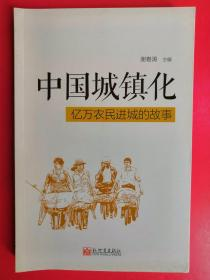 中国城镇化:亿万农民进城的故事
