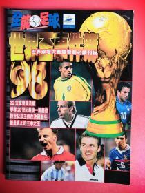 全能足球 98世界杯事件簿