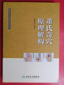 董氏奇穴高级讲座系列——董氏奇穴原理解构