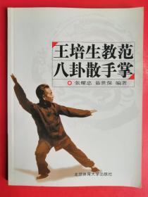 王培生教范八卦散手掌